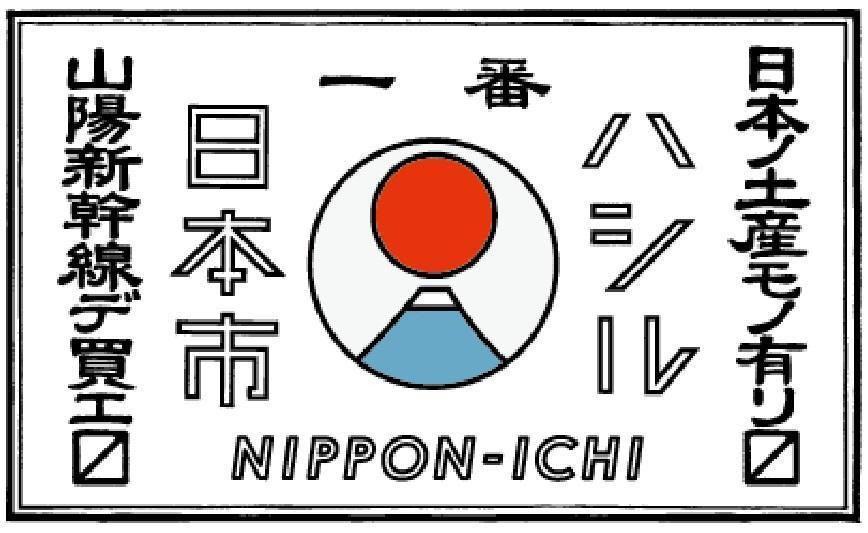 171215_06_nihonichi -logo